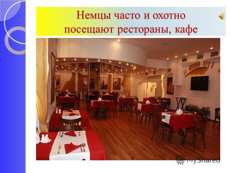 Немцы часто и охотно посещают рестораны, кафе