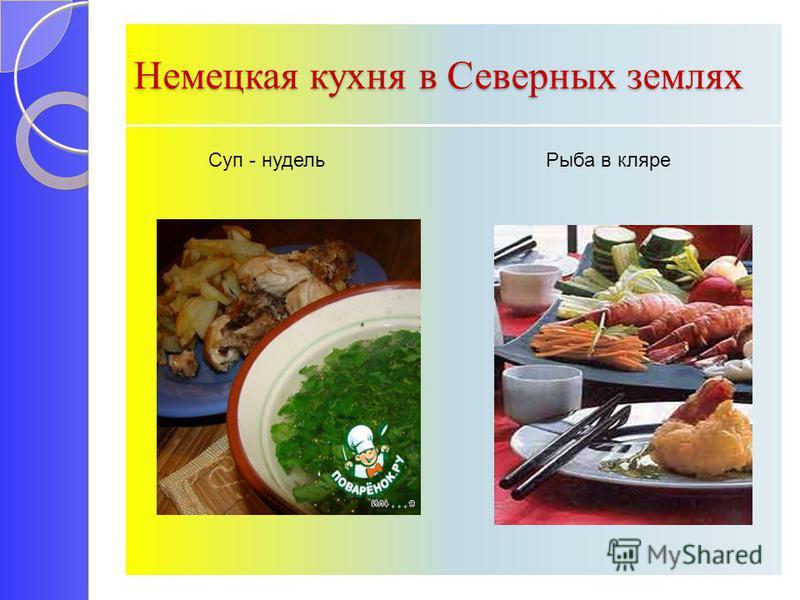 Немецкая кухня в Северных землях Суп - недель Рыба в кляре