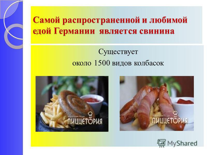 Самой распространенной и любимой едой Германии является свинина Существует около 1500 видов колбасок