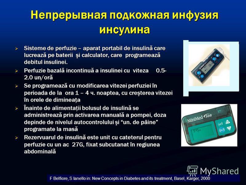 Непрерывная подкожная инфузия инсулина Sisteme de perfuzie – aparat portabil de insulină care lucrează pe baterii şi calculator, care programează debitul insulinei. Sisteme de perfuzie – aparat portabil de insulină care lucrează pe baterii şi calcula