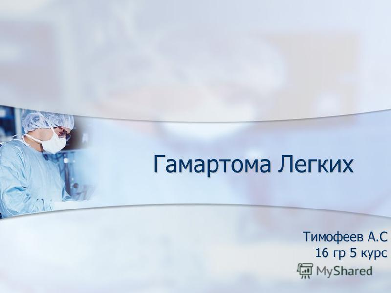 Гамартома Легких Тимофеев А.С 16 гр 5 курс