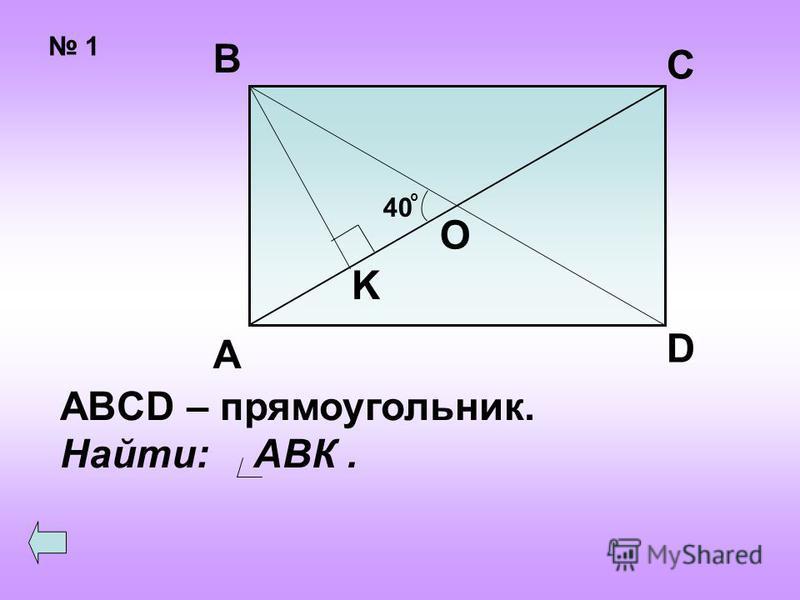 1 40 о А В С D O K ABCD – прямоугольник. Найти: АВК.