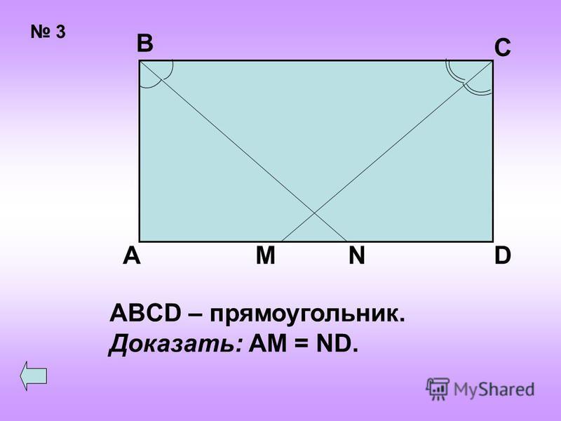 3 В С АDMN ABCD – прямоугольник. Доказать: AM = ND.