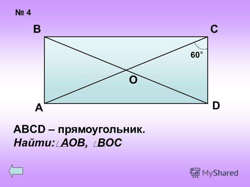 4 А ВС О 60 о D ABCD – прямоугольник. Найти: АОВ, ВОС