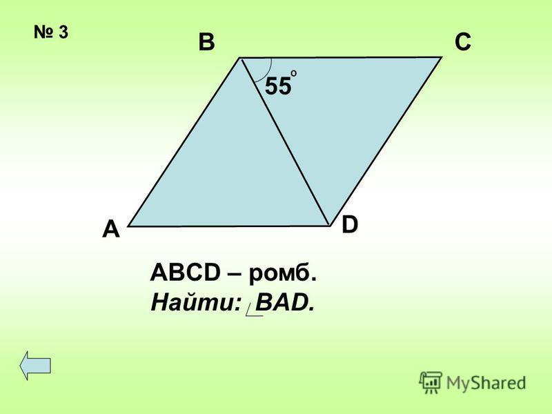 3 55 о А ВС D ABCD – ромб. Найти: BAD.