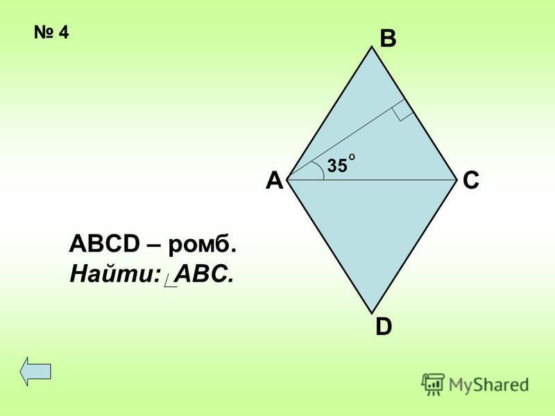 4 35 о А В С D ABCD – ромб. Найти: ABС.