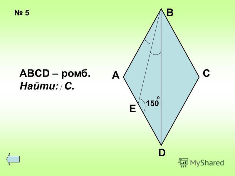 5 150 о А В С D ABCD – ромб. Найти: C. Е