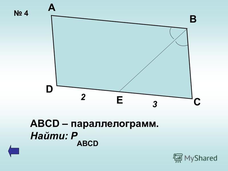 4 А В D E C 2 3 ABCD – параллелограмм. Найти: Р ABCD
