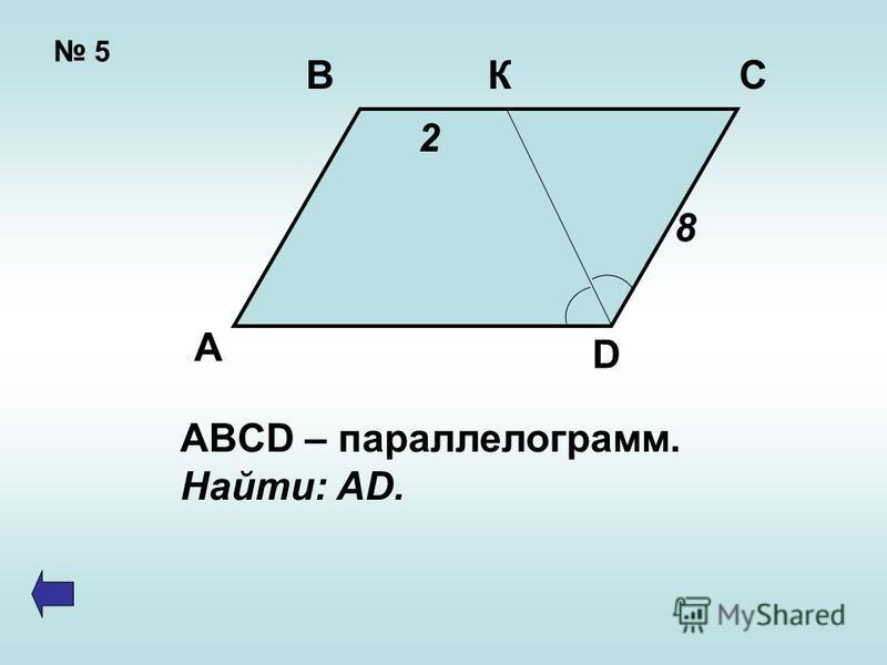 5 ВКС А D 2 8 ABCD – параллелограмм. Найти: AD.