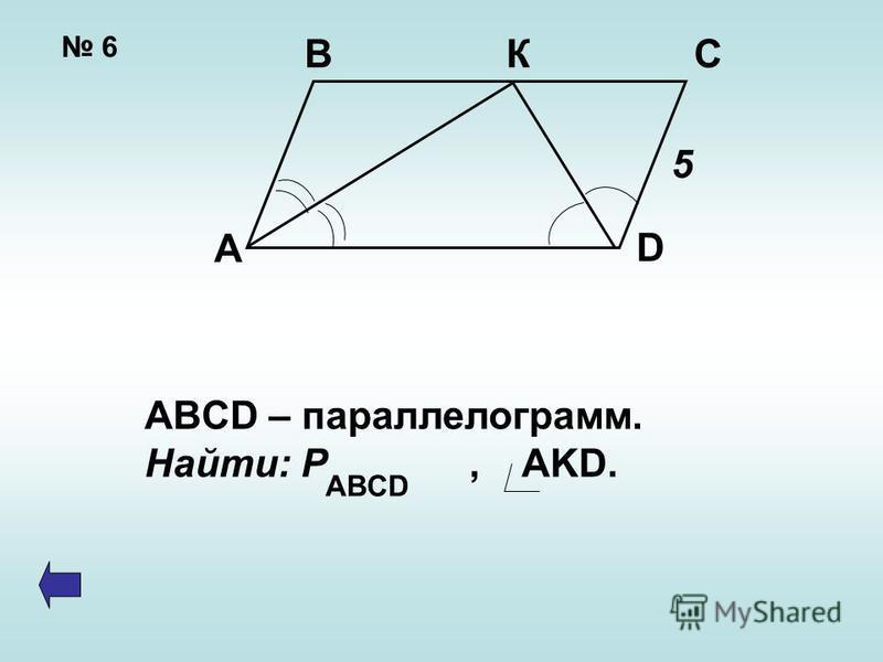 6 ВКС А D 5 ABCD – параллелограмм. Найти: Р, AKD. ABCD