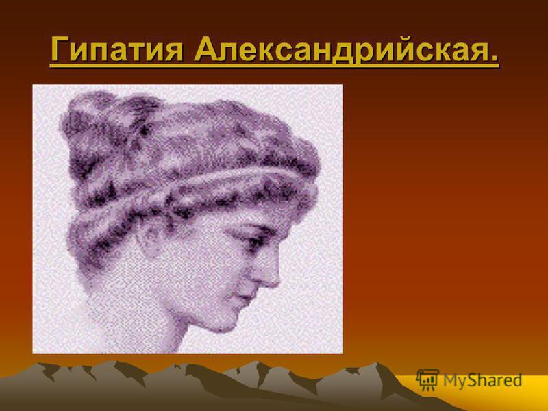 Гипатия Александрийская.