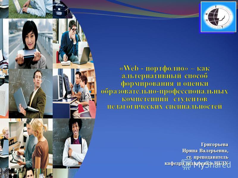 Григорьева Ирина Валерьевна, ст. преподаватель ст. преподаватель кафедра педагогики ИГЛУ