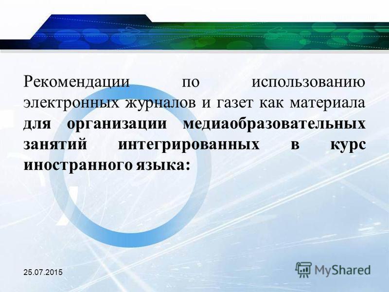 Рекомендации по использованию электронных журналов и газет как материала для организации медиаобразовательных занятий интегрированных в курс иностранного языка: 25.07.2015