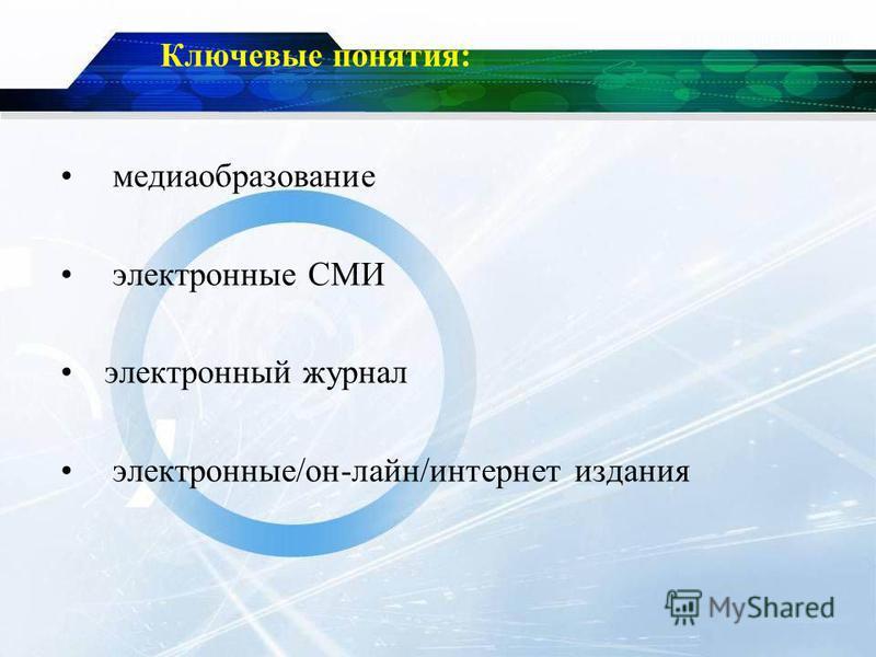 медиаобразование электронные СМИ электронный журнал электронные/он-лайн/интернет издания Ключевые понятия: