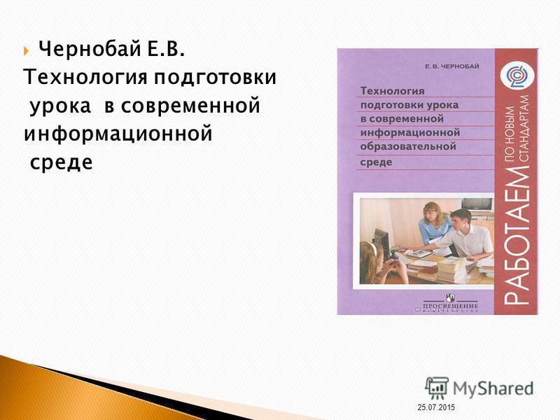 Чернобай Е.В. Технология подготовки урока в современной информационной среде 25.07.2015
