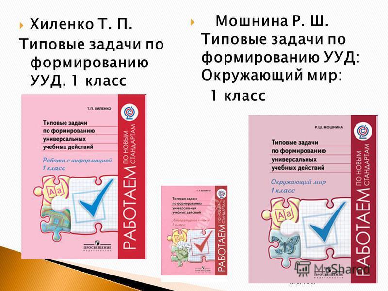 Хиленко Т. П. Типовые задачи по формированию УУД. 1 класс Мошнина Р. Ш. Типовые задачи по формированию УУД: Окружающий мир: 1 класс 25.07.2015