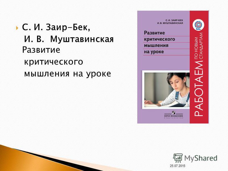 С. И. Заир-Бек, И. В. Муштавинская Развитие критического мышления на уроке 25.07.2015