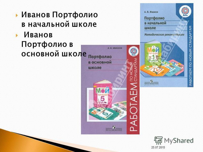 Иванов Портфолио в начальной школе Иванов Портфолио в основной школе 25.07.2015