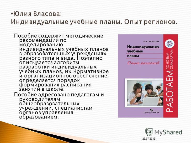 Пособие содержит методические рекомендации по моделированию индивидуальных учебных планов в образовательных учреждениях разного типа и вида. Поэтапно описывается алгоритм разработки индивидуальных учебных планов, их нормативное и организационное обес