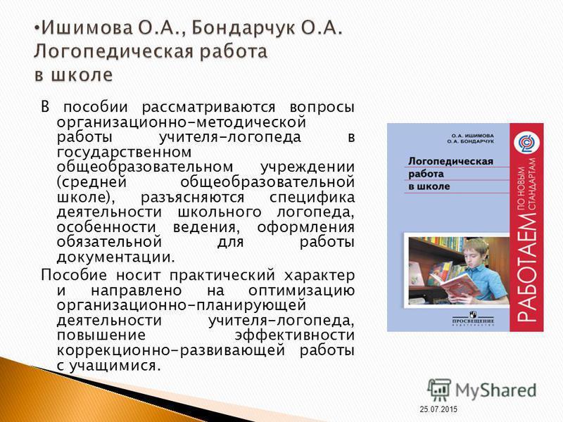 В пособии рассматриваются вопросы организационно-методической работы учителя-логопеда в государственном общеобразовательном учреждении (средней общеобразовательной школе), разъясняются специфика деятельности школьного логопеда, особенности ведения, о