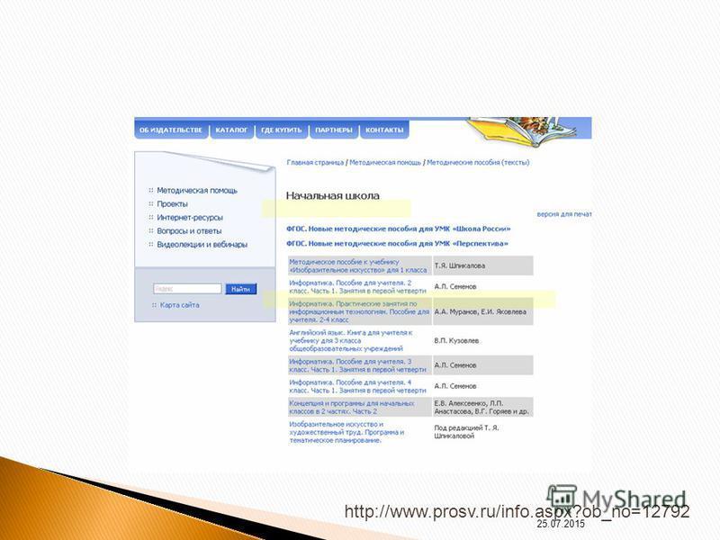 http://www.prosv.ru/info.aspx?ob_no=12792