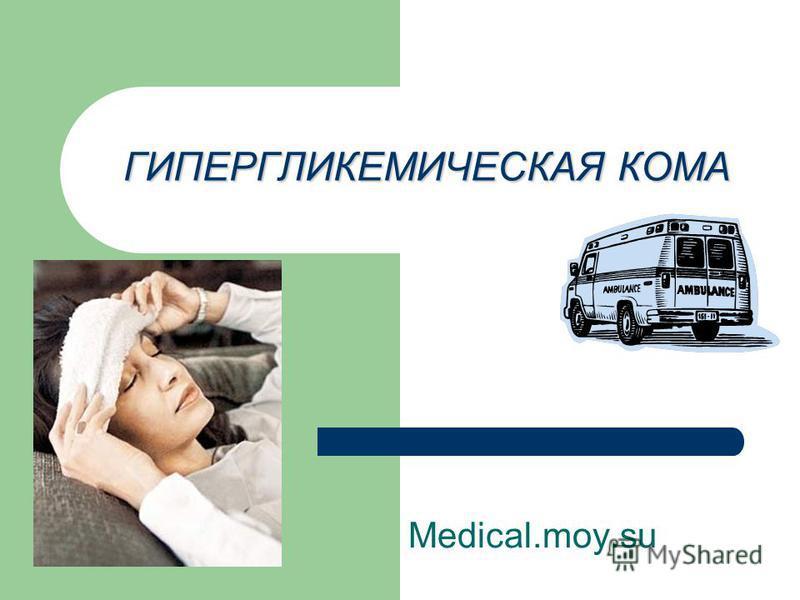 ГИПЕРГЛИКЕМИЧЕСКАЯ КОМА Medical.moy.su
