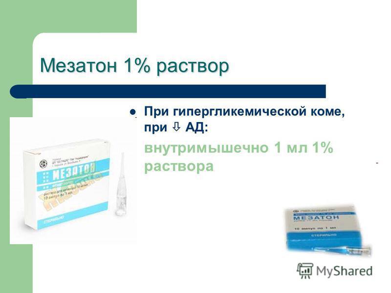 Мезатон 1% раствор При гипергликемической коме, при АД: внутримышечно 1 мл 1% раствора