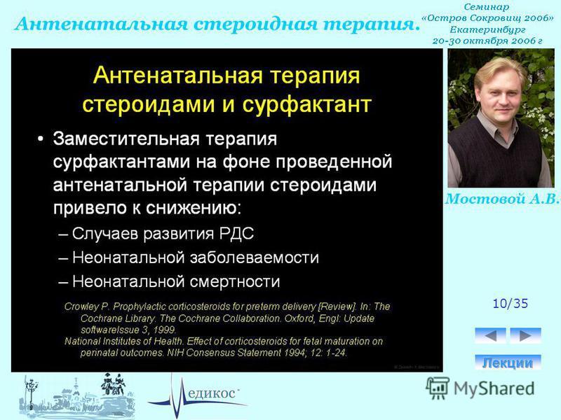 Антенатальная стероидная терапия. Мостовой А.В. 10/35