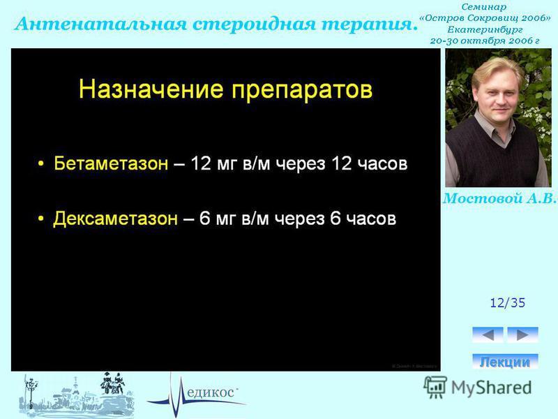 Антенатальная стероидная терапия. Мостовой А.В. 12/35