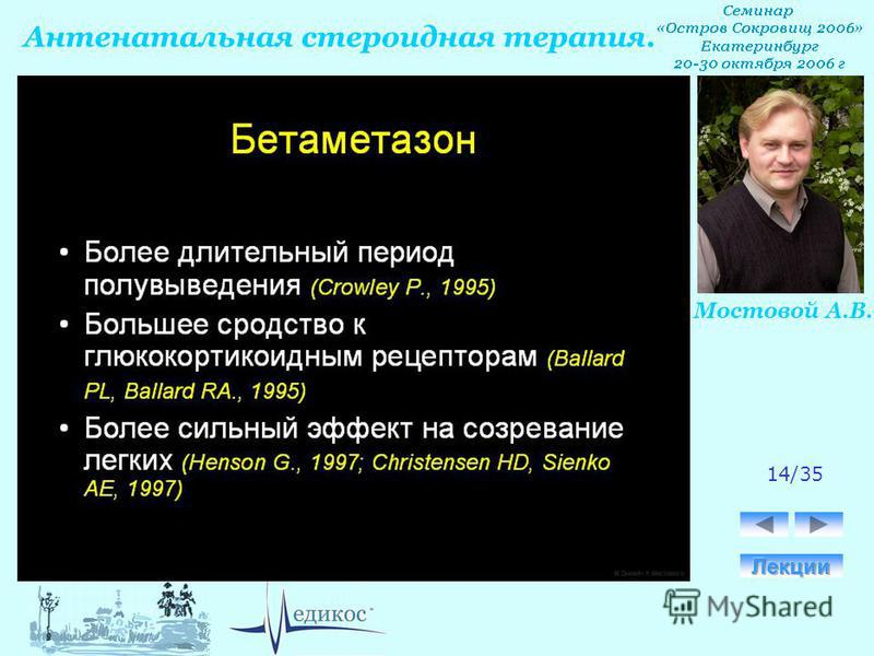 Антенатальная стероидная терапия. Мостовой А.В. 14/35