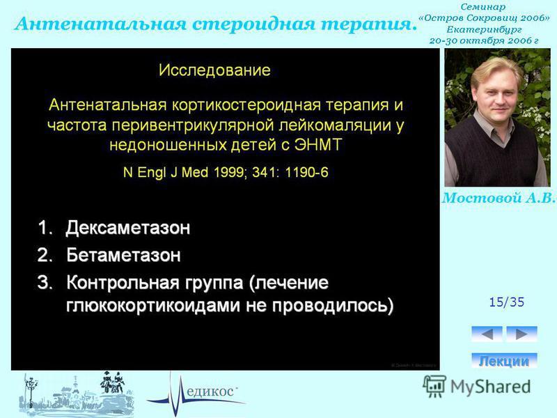 Антенатальная стероидная терапия. Мостовой А.В. 15/35