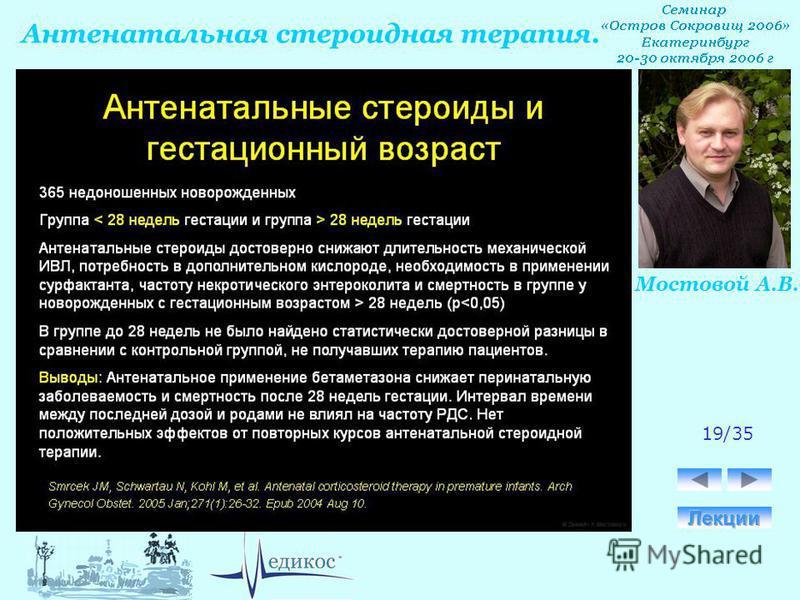 Антенатальная стероидная терапия. Мостовой А.В. 19/35