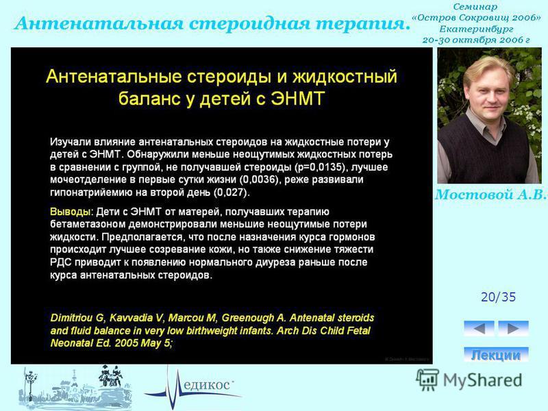 Антенатальная стероидная терапия. Мостовой А.В. 20/35