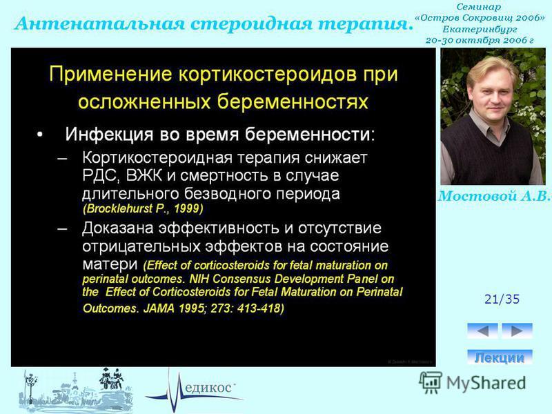 Антенатальная стероидная терапия. Мостовой А.В. 21/35
