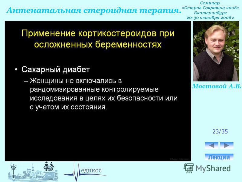 Антенатальная стероидная терапия. Мостовой А.В. 23/35