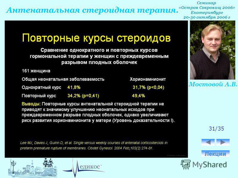 Антенатальная стероидная терапия. Мостовой А.В. 31/35