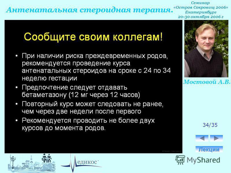 Антенатальная стероидная терапия. Мостовой А.В. 34/35