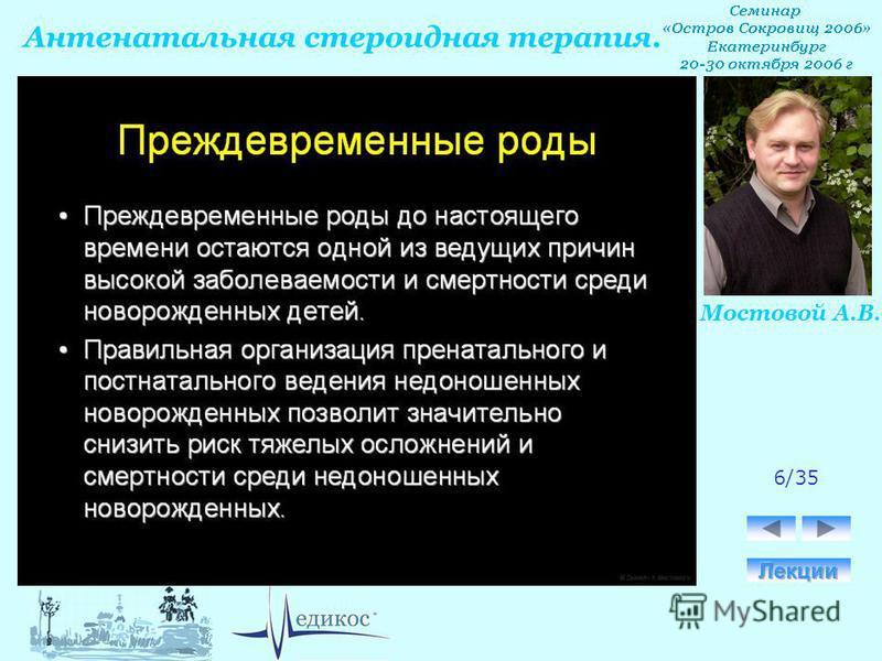 Антенатальная стероидная терапия. Мостовой А.В. 6/35