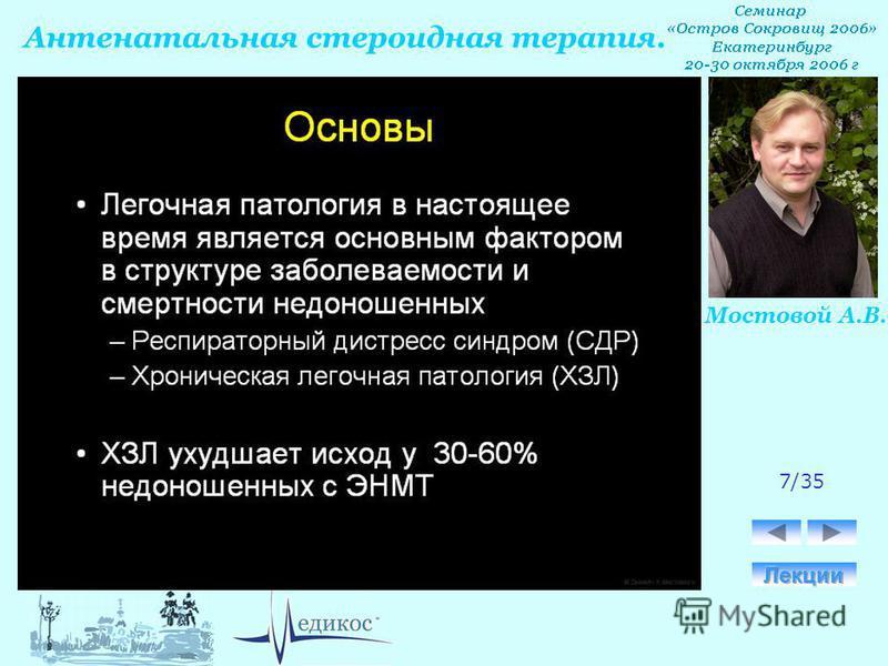 Антенатальная стероидная терапия. Мостовой А.В. 7/35