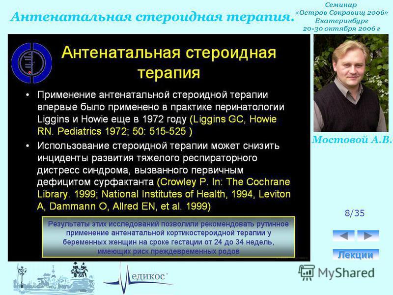 Антенатальная стероидная терапия. Мостовой А.В. 8/35