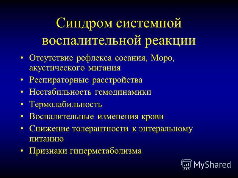 Синдром системной воспалительной реакции Отсутствие рефлекса сосания, Моро, акустического мигания Респираторные расстройства Нестабильность гемодинамики Термолабильность Воспалительные изменения крови Снижение толерантности к энтеральному питанию При