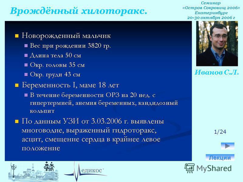 Врождённый хилоторакс. Иванов С.Л. 1/24