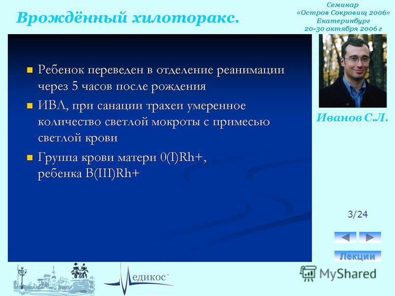Врождённый хилоторакс. Иванов С.Л. 3/24