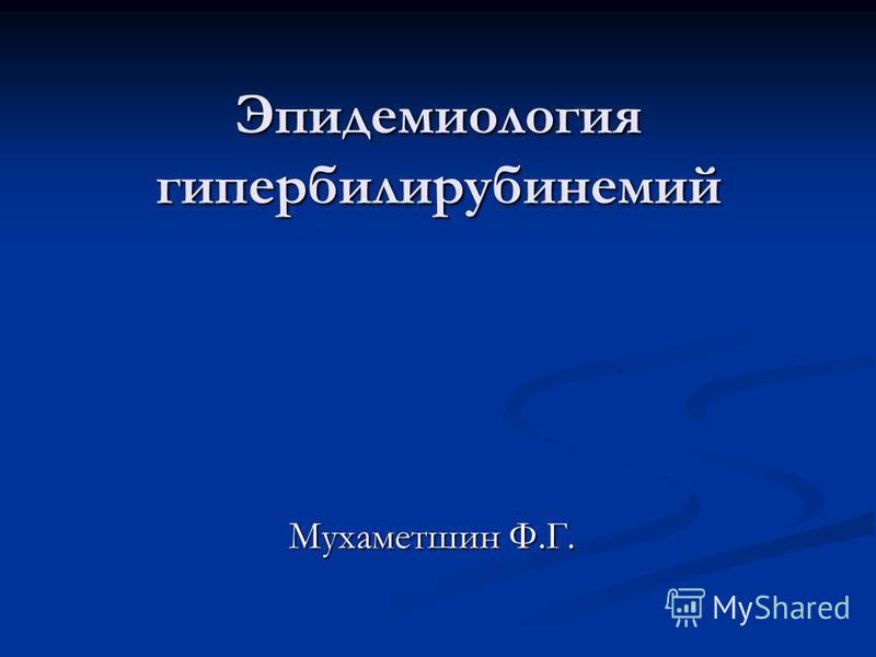 Эпидемиология гипербилирубинемии Мухаметшин Ф.Г.