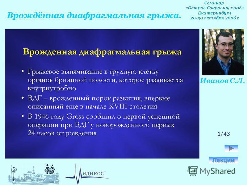 Врождённая диафрагмальная грыжа. Иванов С.Л. 1/43