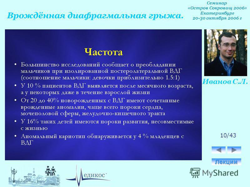 Врождённая диафрагмальная грыжа. Иванов С.Л. 10/43