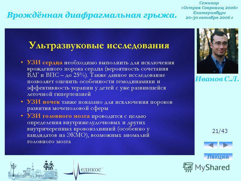 Врождённая диафрагмальная грыжа. Иванов С.Л. 21/43