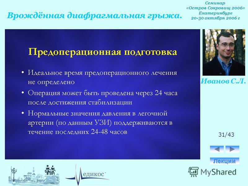 Врождённая диафрагмальная грыжа. Иванов С.Л. 31/43