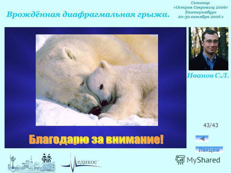 Врождённая диафрагмальная грыжа. Иванов С.Л. 43/43