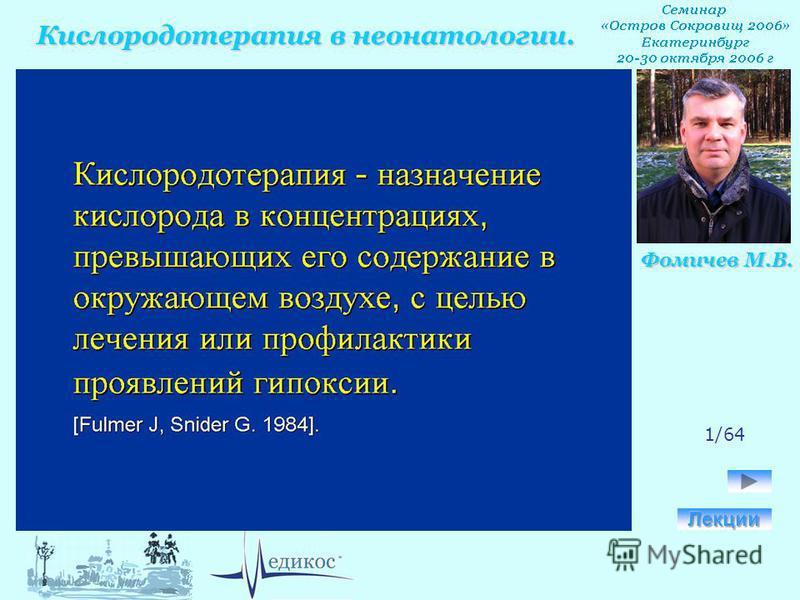 Кислородотерапия в неонатологии. Фомичев М.В. 1/64